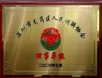 2020年5月广东生龙律师事务所被聘为深圳市龙岗区人民调解协会理事单位