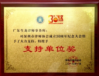 """2019年1月广东生龙律师事务所对于深圳市律师协会成立30周年纪念大会给予了大力支持被授予""""支持单位奖"""""""