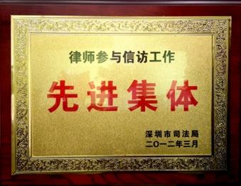"""2012年3月广东生龙律师事务所被深圳市司法局评为""""律师参与信访工作先进集体"""""""