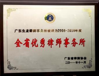 """2011年11月广东生龙律师事务所被广东省律师协会评为""""2008-2010年度全省优 秀律师事务所"""""""